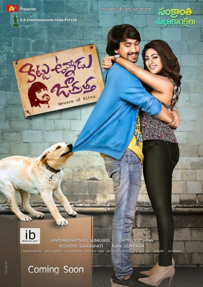 Anu Emmanuel, Raj Tarun, Arbaaz Khan Telugu movie Kittu Unnadu Jagratha 2017 wiki, full star-cast, Release date, Actor, actress, Song name, photo, poster, trailer, wallpaper