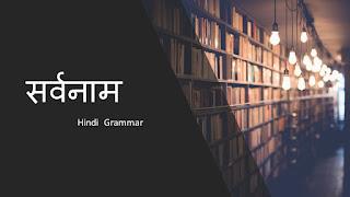 sarvnam ki paribhasha - सर्वनाम का परिभाषा