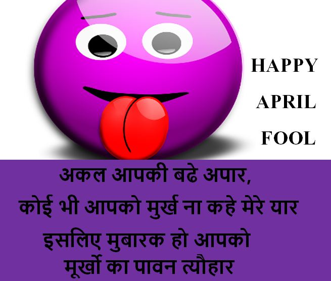 April fool shayari in hindi, April fool shayari with image