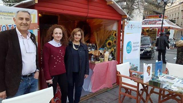 Εντυπωσίασε η Περιφέρεια ΑΜ-Θ με τη συμμετοχή της στις εκδηλώσεις Μια μικρή Ελλάδα στην Αθήνα