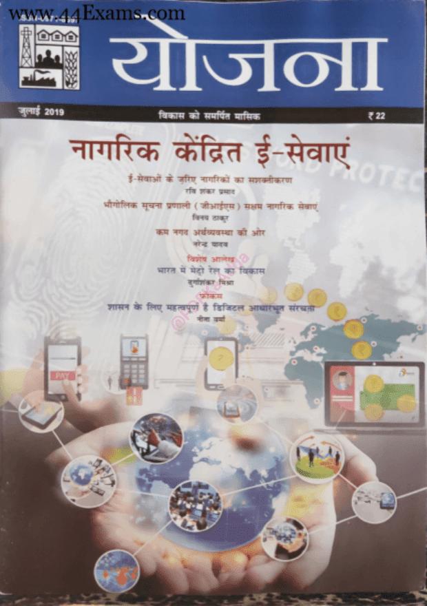 Yojana-Current-Affairs-July-2019-For-UPSC-Exam-PDF-Book