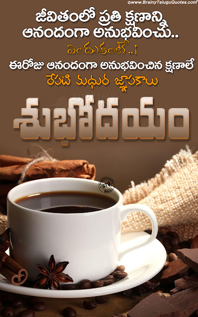 good morning quotes in telugu, famous good morning inspirational sayings, whats app sharing good morning messages