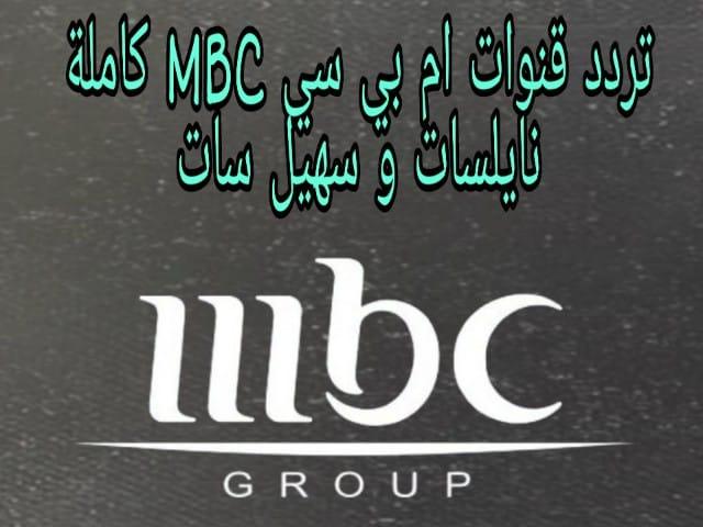 تردد قنوات ام بي سي MBC كاملة 2020 جديد نايلسات و سهيل سات