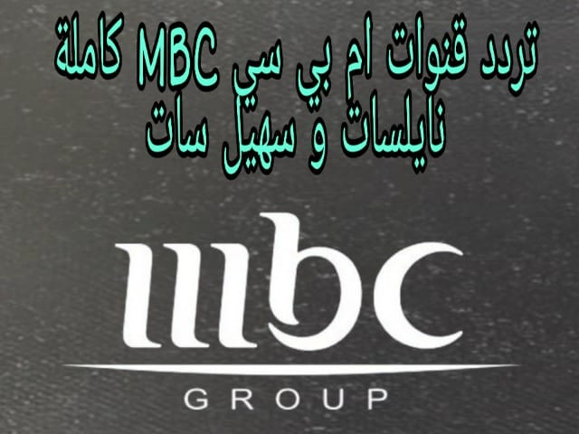تردد قنوات -  MBC - تردد قنوات ام بي سي