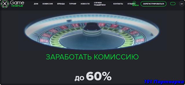 Международная гэмблинг партнерка Game-revenue