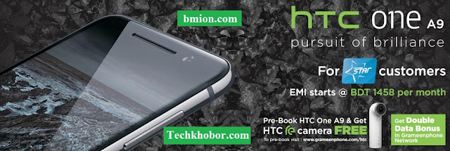 Grameenphone-Pre-book-your-hTC-One-A9-Price -4,990TK
