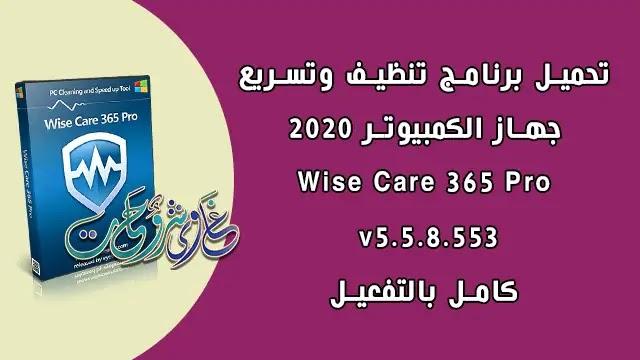 تحميل برنامج Wise Care 365 Pro v5.5.8.553 Full version لتنظيف وتسريع النظام