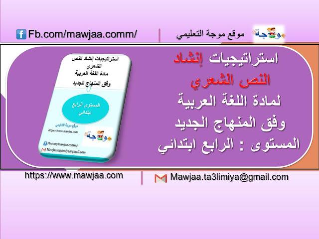 استراتيجيات إنشاد النص الشعري مادة اللغة العربية وفق المنهاج الجديد المستوى الرابع ابتدائي
