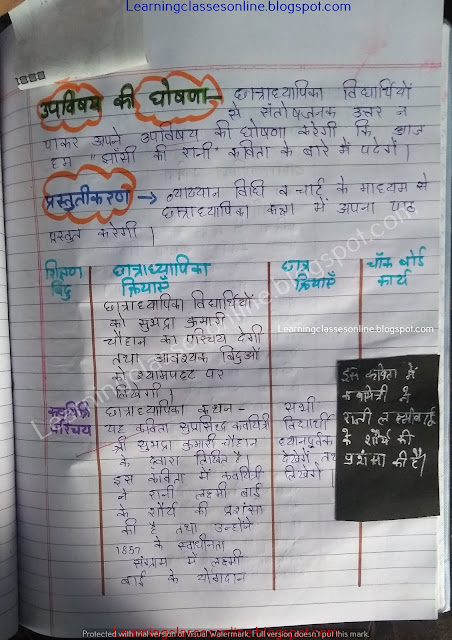 b.ed hindi lesson plans, lesson plans in hindi for b.ed