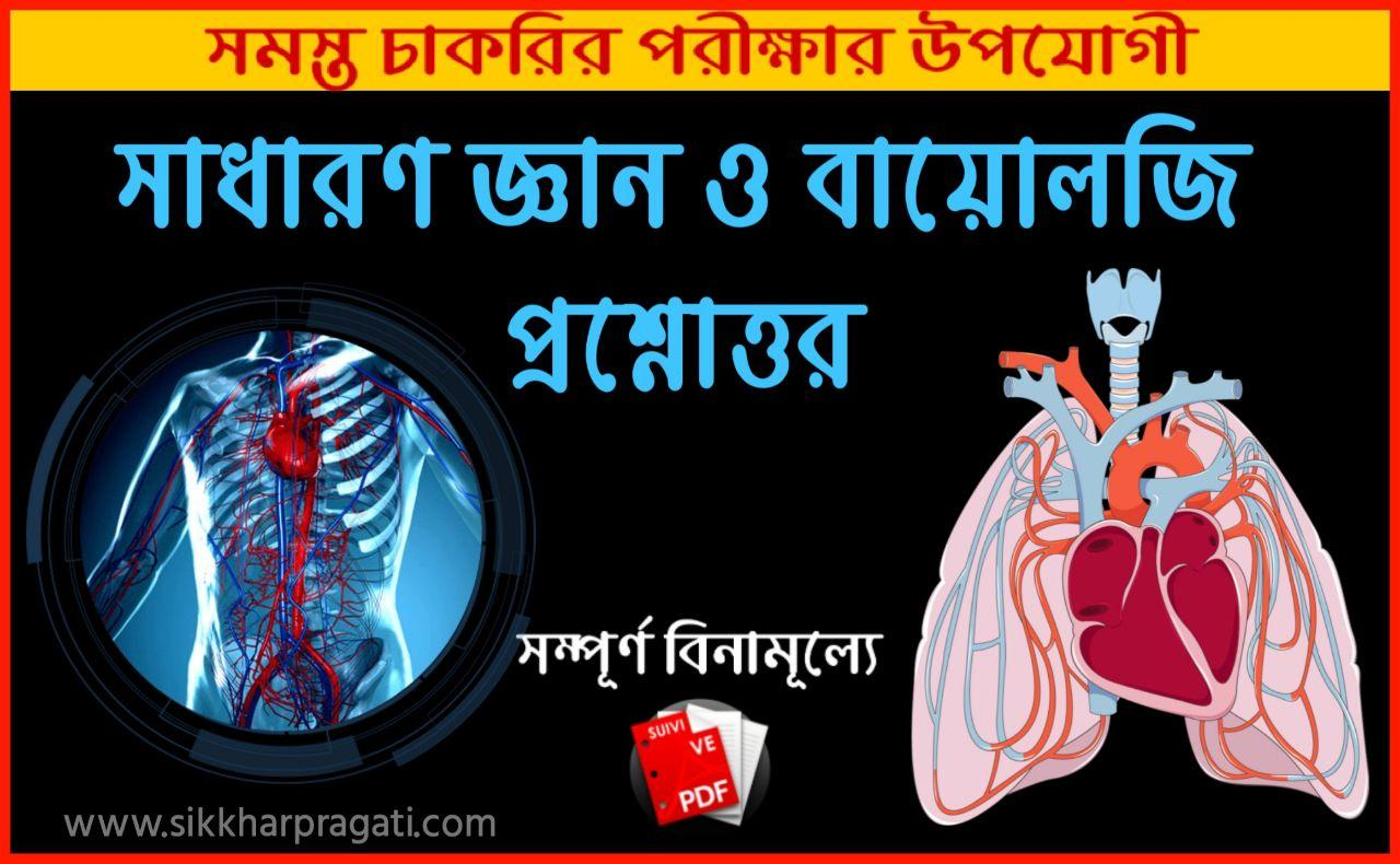 General Science Question Answer Pdf - General Science Pdf - Biology Quiz Questions With Answers Pdf - Biology Mcq Pdf Download