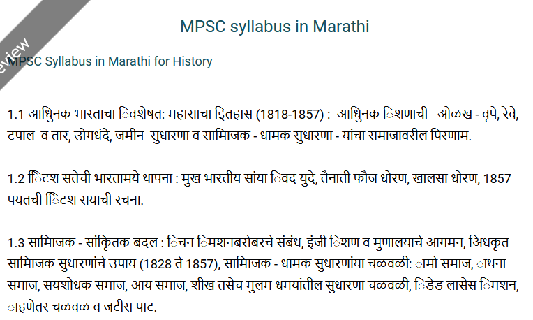 MPSC syllabus in Marathi