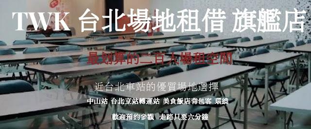 台北場地租借、台北教室租借