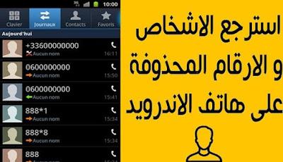 تطبيق استعادة أرقام الهواتف المحذوفه من الهاتف بنقرة واحدة