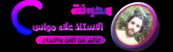 الاستاذ علاء مواس