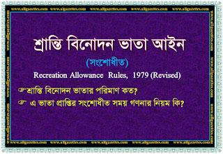 শ্রান্তি বিনোদন ভাতার আইন/Recreation Allowance Rules