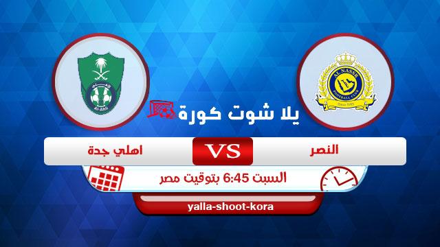 al-nasr-vs-al-ahly