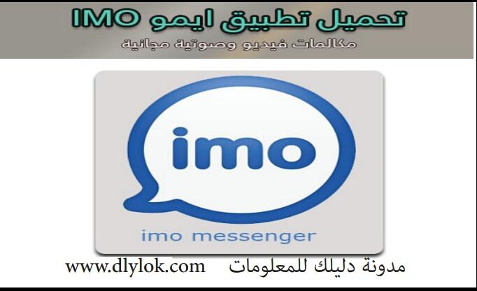 تحميل برنامج ايمو آخر اصدار imo apk download