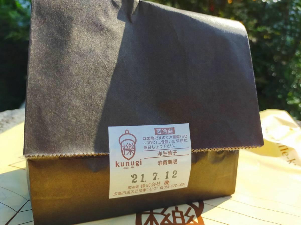 ワッフル櫟のテイクアウト用紙袋。