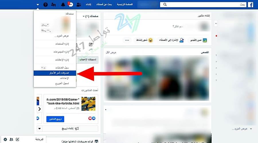 خطوات حل مشكلة عدم ظهور اخبار الصفحات فى الفيس بوك