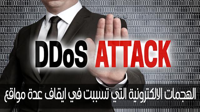 الهجمة الالكترونية التي تسببت في توقيف البايبال والتويتر و عدد من المواقع الاخرى اليوم