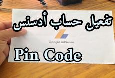تفعيل حساب ادسنس لاستلام الأرباح اضافة البين كود Pin Code 2020