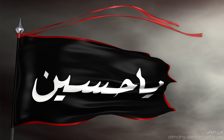 Hd wallpaper ya hussain - Muharram Ya Hussain Top Hd Wallpapers Photos For Facebook Andriod Phone And Pc Black Day