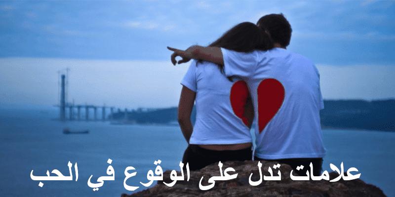 كيف تعرف انك وقعت في الحب