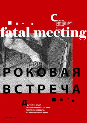 Роковая встреча : Сборник художественных произведений