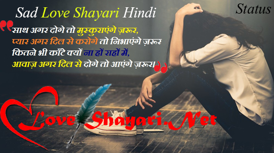 Love Shayari Sad Shayari Sad WhatsApp Quotes Shayari Hindi
