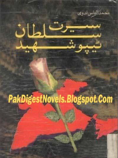 Seerat Sultan Tipu Shaheed By M Ilyas Nadvi Pdf Free Download