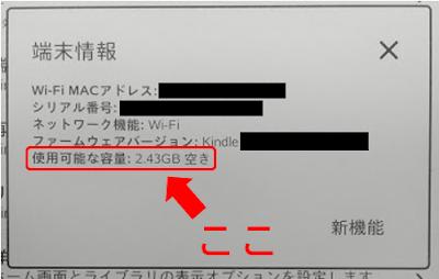 Kindle本体のメモリの空き容量の確認手順その5_使用可能な容量
