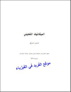 تحميل كتاب الميكانيك التحليلي pdf باديس ايدري مجانا، الميكانيك التحليلي، مبادئ التغاير ومعادلات لاغرانج، مبدأ الفعل الاصغري لهاميلتون، تمارين وحلول، مسائل مع الحل، أمثلة محلولة