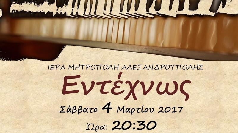 """Αλεξανδρούπολη: Συναυλία του μουσικού συγκροτήματος """"Εντέχνως"""" αφιερωμένη στον συνθέτη Ορφέα Περίδη"""