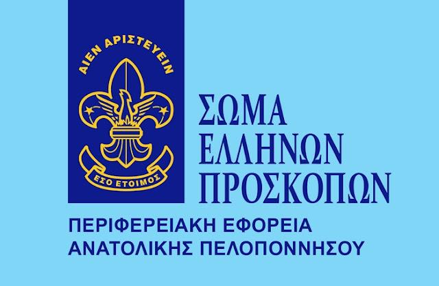 Ξεκινούν εγγραφές για τη νέα Προσκοπική χρονιά στην Ανατολική Πελοπόννησο