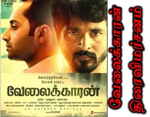 Velaikkaran Movie review in Tamil | Velaikkaran cinema Thirai vimarsanam, வேலைக்காரன் திரை விமர்சனம்: உழைக்கும் வர்கத்தை பற்றிய படம் தான் வேலைக்காரன். கதை, Stunt, Story, Songs, Public review, opinion, Robo Sankar Comedy, Music review