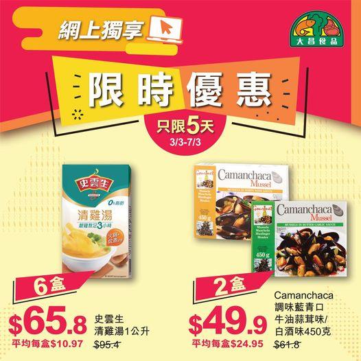 大昌食品: 網購 Camanchaca藍青口 $49.9/2盒 至3月7日