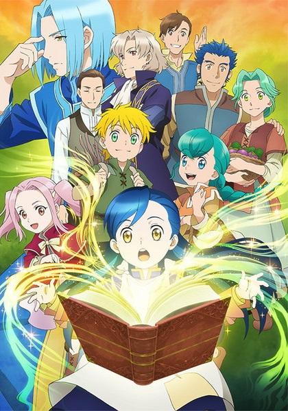 Honzuki no Gekokujou หนอนหนังสือยึดอำนาจ (Ascendance of a Bookworm: 本好きの下剋上)