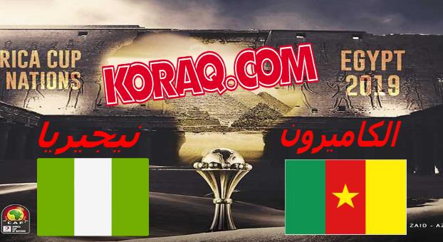 كورة ستار مشاهدة مباراة الكاميرون ونيجيريا اليوم بث مباشر اليوم 6-7-2019 كاس أمم أفريقيا مصر 2019 / kora star
