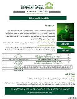 اعلان وظائف حديد المصريين بموقع صحة و عافيه 2019