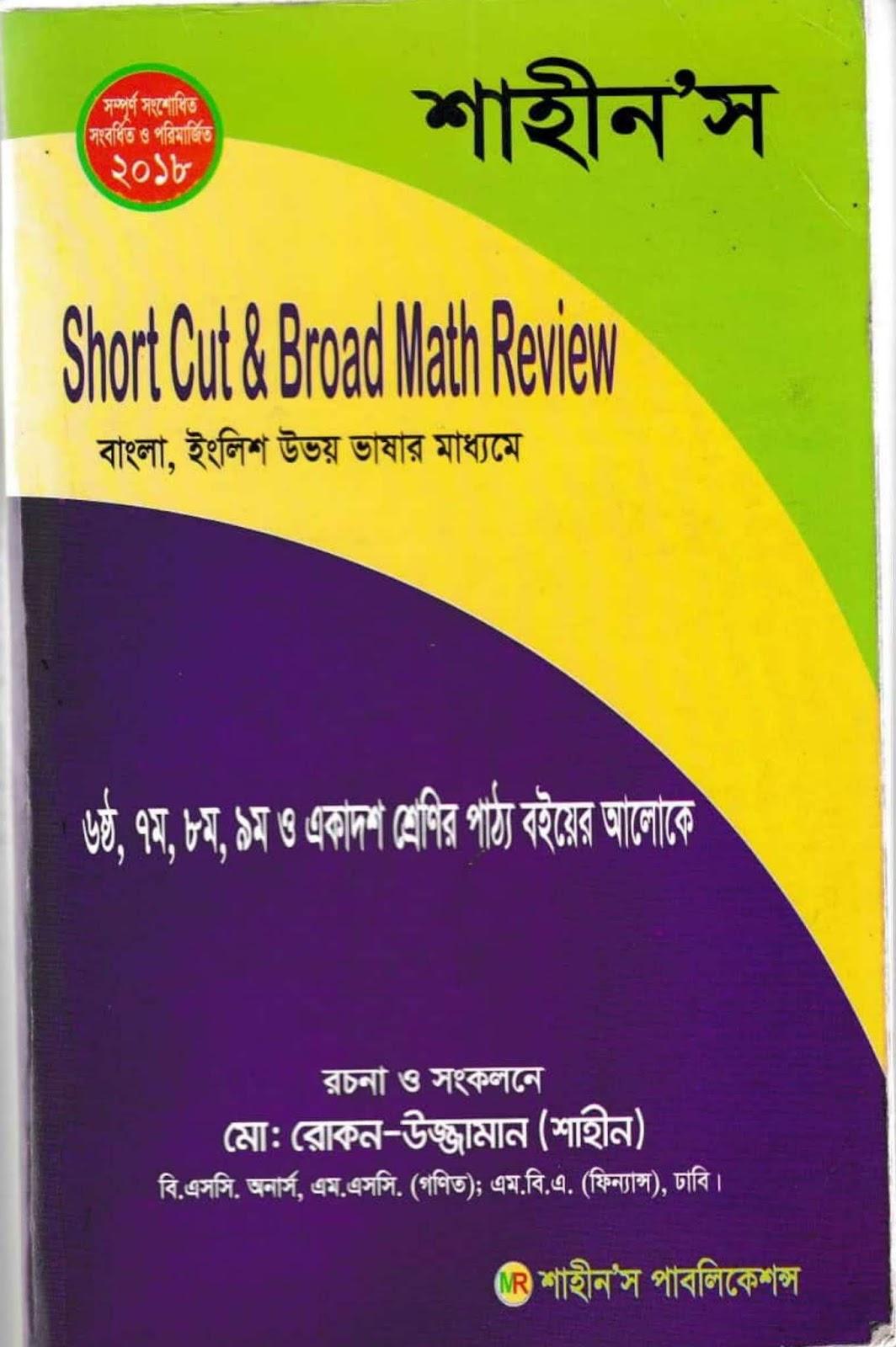 শর্টকাট ম্যাথ বই,শর্টকাট গণিত pdf,Shahin's math PDF, গণিত pdf download,চাকরির গণিত সমাধান pdf,চাকরির গণিত সমাধান pdf, শাহীন'স ম্যাথ pdf, শর্টকাট ম্যাথ pdf