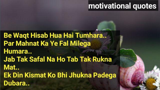 Be Waqt Hisab Hua Hai Tumhara | Motivational Quotes | Success Quotes | Hindi Quotes