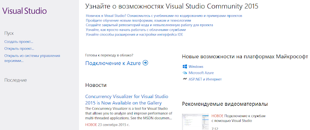 ASP.NET  Начало работы с Visual Studio 2015 Commutity