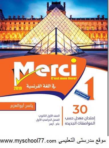 30 امتحان لغة فرنسية أولى ثانوى ترم أول مواصفات 2019 من كتاب Merci