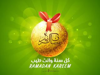 كل سنة وانت طيب رمضان كريم