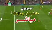 رسميًا | تأجيل مباراة مانشستر يونايتد وليفربول في الدوري الانجليزي لأجل غير مسمى