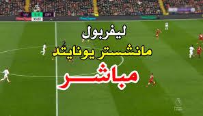 مشاهدة مباراة ليفربول ومانشستر يونايتد اليوم