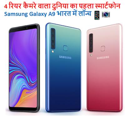 Samsung Galaxy A9  smartphone
