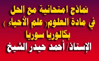 نماذج امتحانية في مادة العلوم مع الحل بكالوريا سوريا ـ أحمد حيدر الشيخ