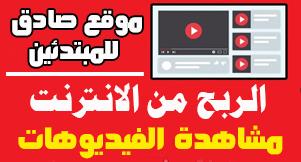 موقع صادق لربح 25 دولار يوميا من مشاهدة الفيديوهات - الربح عن طريق مشاهدة فيديوهات اليوتيوب 2021 - 2022