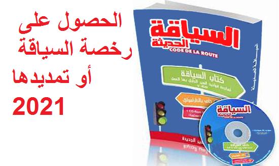 تعليم السياقة بالمغرب 2021 - الحصول على رخصة السياقة أو تمديدها بالمغرب